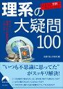日本人の9割が答えられない 理系の大疑問100 (青春文庫) [ 話題の達人倶楽部 ]