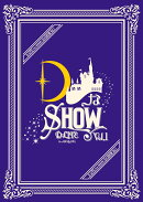 DなSHOW Vol.1(2Blu-ray スマプラ対応)【Blu-ray】
