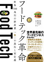 フードテック革命 世界700兆円の新産業 「食」の進化と再定義 [ 田中宏隆 ]