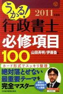 うかる!行政書士必修項目100(2011年度版)