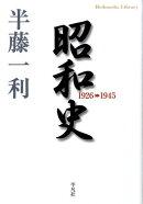 昭和史(1926-1945)