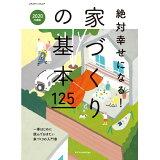 絶対幸せになる!家づくりの基本125(2020年度版) (エクスナレッジムック)