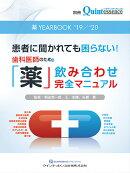 薬 YEARBOOK '19/'20