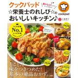 クックパッド☆栄養士のれしぴ☆のおいしいキッチン♪ (e-mook)
