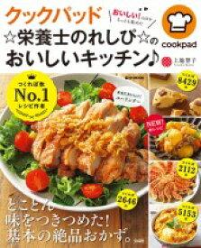 クックパッド☆栄養士のれしぴ☆のおいしいキッチン♪ (e-mook) [ 上地智子 ]