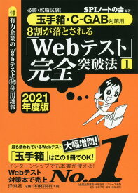 必勝・就職試験!【玉手箱・C-GAB対策用】8割が落とされる「Webテスト」完全突破法[1]【2021年度版】 [ SPIノートの会 ]