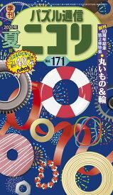 パズル通信ニコリ(Vol.171(2020年 夏) 季刊