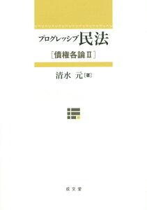 プログレッシブ民法(債権各論 2) [ 清水元 ]