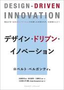 【POD】デザイン・ドリブン・イノベーション