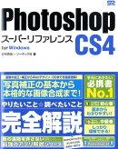 Photoshop CS4スーパーリファレンス(For Windows)
