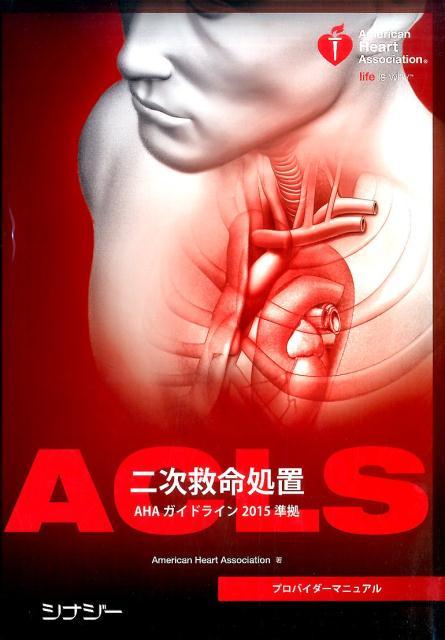ACLS(二次救命処置)プロバイダーマニュアル (AHAガイドライン2015準拠) [ アメリカ心臓協会 ]