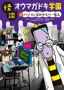 怪談オウマガドキ学園22パソコン室のサイバー魔人