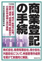 15訂版 商業登記の手続 [ 日本法令商業登記研究会 ]