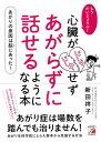 もうだいじょうぶ!心臓がドキドキせずあがらずに話せるようになる本 (Asuka business & language book) [ 新田祥子 ]