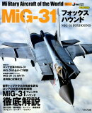 MiG-31フォックスハウンド