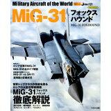 MiG-31フォックスハウンド (イカロスMOOK 世界の名機シリーズ)