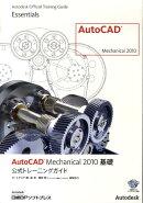 AutoCAD Mechanical 2010基礎公式トレーニングガイド