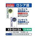 EX-word電子辞書追加コンテンツ XS-SA13A