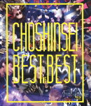 Best of Best【Blu-ray】
