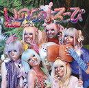 いのちのよろこび (初回限定盤A CD+DVD)