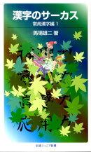 漢字のサーカス(常用漢字編 1)