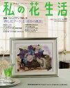 私の花生活(no.86) 特集:「押し花ブーケ」と「渓谷の風景」 (Heart warming life series)