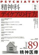 精神医療89号