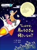 ねえねえはかせ、月のうさぎは何さいなの?