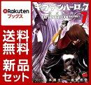 キャプテン・ハーロック〜次元航海〜 1-7巻セット