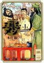 三国志メシ 1 (希望コミックス) [ 本庄敬 ]