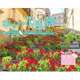 幸せの花風景 Romantic Flowers ([カレンダー])