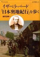 【謝恩価格本】イザベラ・バード「日本奥地紀行」を歩く 文学歴史11