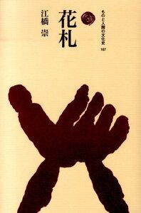 花札 (ものと人間の文化史) [ 江橋崇 ]