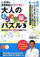 Dr.白澤の100歳までボケない大人のひらめき脳パズル(3)