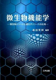 微生物機能学 微生物リソースと遺伝子リソースの応用 [ 森田英利 ]