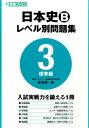 日本史Bレベル別問題集(3(標準編)) (東進ブックス) [ 金谷俊一郎 ]