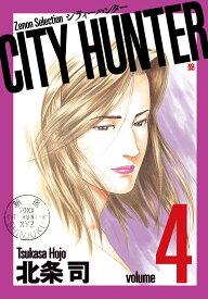 CITY HUNTER(4) (ゼノンセレクション) [ 北条司 ]