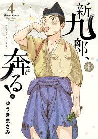 新九郎、奔る!(4) (ビッグ コミックス) [ ゆうき まさみ ]