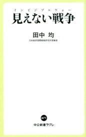 見えない戦争 (中公新書ラクレ 671) [ 田中 均 ]