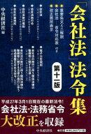 「会社法」法令集第11版