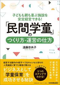 「民間学童」のつくり方・運営の仕方 [ 遠藤奈央子 ]