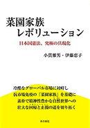 菜園家族レボリューション 日本国憲法、究極の具現化