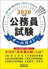 2020年度版 公務員試験オールガイド [ 資格試験研究会 ]