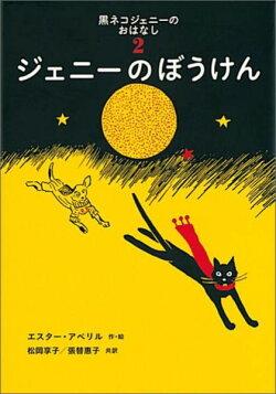 黒ネコジェニーのおはなし(2)