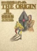 機動戦士ガンダムTHE ORIGIN(8)愛蔵版