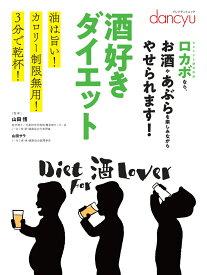 酒好きダイエット (プレジデントムック) [ 山田悟 ]