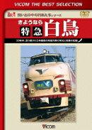 ビコムベストセレクション::さようなら 特急白鳥 39年半、走り続けた日本最長の特急列車の栄光と終焉の記録