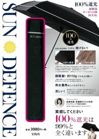 SUN DEFENCE 100%遮光 超軽量カーボン日傘BOOK