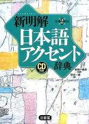 新明解日本語アクセント辞典第2版