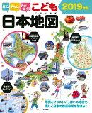 見て、学んで、力がつく!こども日本地図(2019年版)